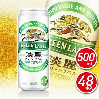 キリン 淡麗グリーンラベル 500mL×48本(24本×2ケース)