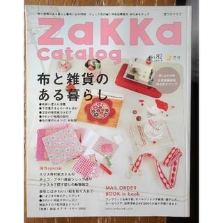 「Zakka catalog」2月号 No.82(生活/健康)