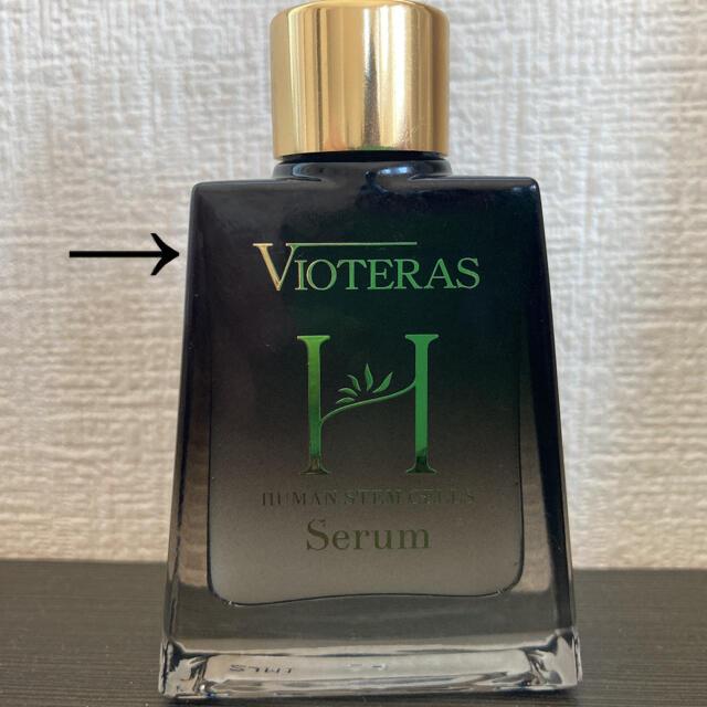 ヴィオテラス HSCセラムの通販 by shop ラクマ