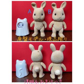 EPOCH - シルバニアファミリー みるくウサギ(赤ちゃん)