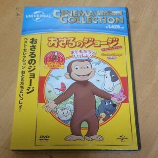 おさるのジョージ ベスト・セレクション  おともだちといっしょ! 新品DVD