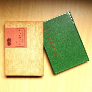 【送料無料】がらくた美術 石黒敬七コレクション保存会編 / 本 BOOK 雑誌