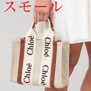 Chloe - クロエ woody スモールトートバッグ トートバッグ