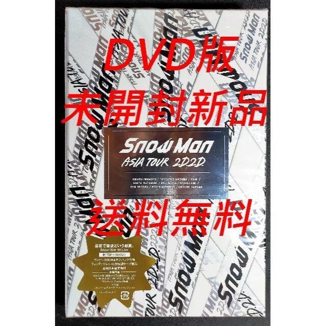Johnny's(ジャニーズ)のSnow Man ASIA TOUR 2D.2D. DVD4枚組 初回盤 エンタメ/ホビーのDVD/ブルーレイ(アイドル)の商品写真