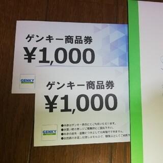 ゲンキー商品券 1000×2(ショッピング)