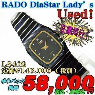 ラドー(RADO)のUsed ラドー ダイヤスター レディース L8402 ¥143,000-税別(腕時計)