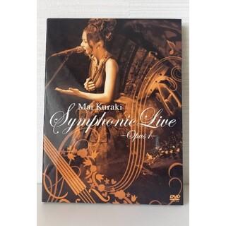 倉木麻衣/Mai Kuraki Symphonic Live-Opus 1-〈…
