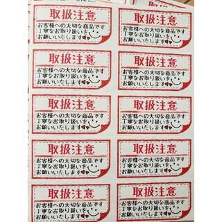 ケアシール 取扱注意 44(カード/レター/ラッピング)