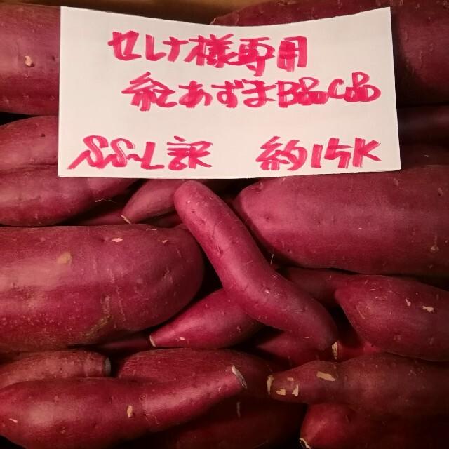 セレナ様専用 超お得!訳☆オーダー☆甘い貯蔵品紅あずまBC品混ぜて約15Kです。 食品/飲料/酒の食品(野菜)の商品写真