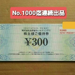 ヨシノヤ(吉野家)の1枚○吉野家で使える300円券○No.13(レストラン/食事券)