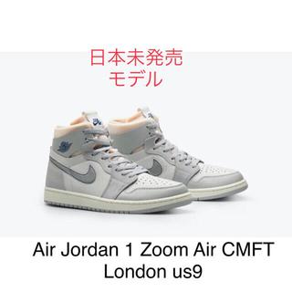 ナイキ(NIKE)のAir Jordan 1 Zoom Air CMFT London US9(スニーカー)