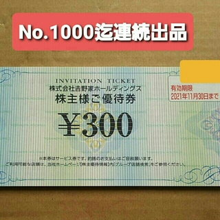 ヨシノヤ(吉野家)の1枚○吉野家で使える300円券○No.14(レストラン/食事券)