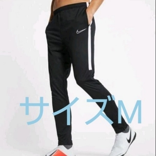 NIKE - NIKE アカデミー トラックパンツ サッカー ジャージ 筋トレ NIKEFC