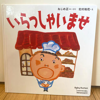Baby Kumon いらっしゃいませ(絵本/児童書)