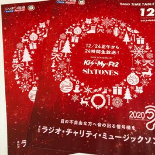 キスマイフットツー(Kis-My-Ft2)の最終処分価格!ニッポン放送 タイムテーブル 12月号 2冊セット 美品(男性アイドル)