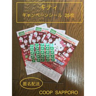 ハローキティ - COOP 札幌 コープ 生協 キャンペーンシール 25枚 キティ 安心取引