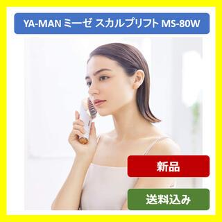 YA-MAN - YA-MAN ヤーマン myse スカルプリフト MS80W