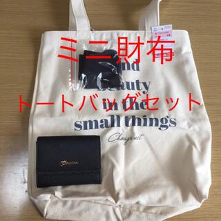 しまむら - 【新品】ミニ財布 トートバッグセット 送料込み