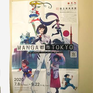 【非売品】『MANGA都市TOKYO展』ポスター(ポスター)