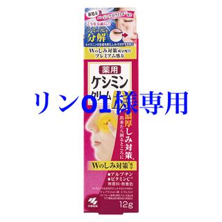 コバヤシセイヤク(小林製薬)のケシミンクリームEX2点★単品購入可★(美容液)