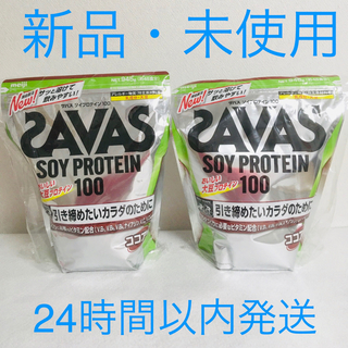 SAVAS - 【新品】ザバス ソイプロテイン ココア味 SAVAS(945g) 2個セット