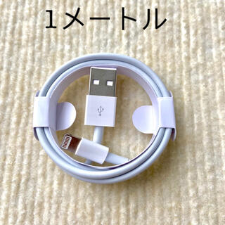 Apple - iPhoneライトニングケーブル  充電器 1m
