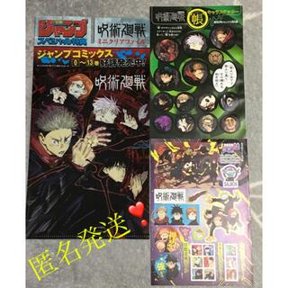 集英社 - 呪術廻戦ジャンプ12号、2020年45号付録 ミニクリアファイル付