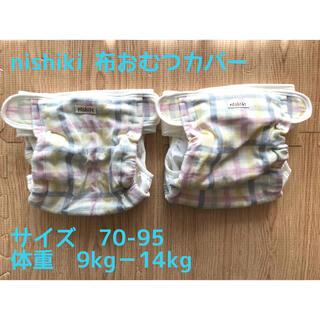 ニシキベビー(Nishiki Baby)のニシキ nishiki 布おむつカバー 70-95cm対応 2枚 中古品(ベビーおむつカバー)