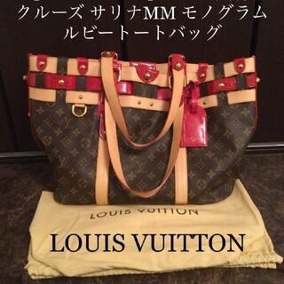 LOUIS VUITTON - ルイヴィトン サリナMMモノグラム ルビー トートバッグ