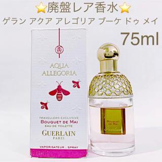 ゲラン(GUERLAIN)のゲラン アクア アレゴリア ブーケ ドゥ メイ EDT SP 75ml(香水(女性用))