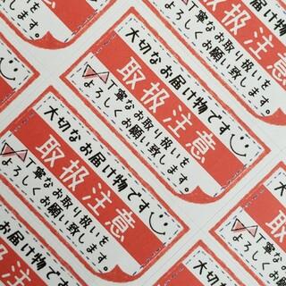 ケアシール 取扱注意 44(宛名シール)