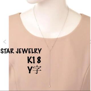 STAR JEWELRY - JEWELRY/Y字/ダイヤ/ネックレス/K18/agete好きも