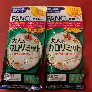 FANCL - 大人のカロリミット 2袋