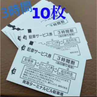 5枚 難波 スイスホテル 高島屋 南海ターミナルビル駐車券(その他)