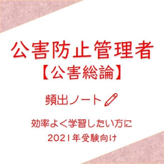 公害防止管理者 頻出ノート【公害総論】 エンタメ/ホビーの本(資格/検定)の商品写真