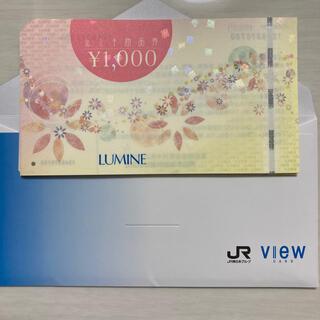 ルミネ商品券 1,000円×20枚(ショッピング)