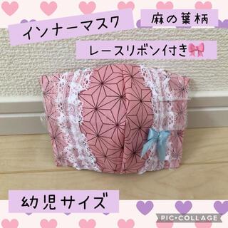 マスク(THE MASK)のインナーマスク 麻の葉 レースリボン付き 可愛い 幼児サイズ♡(外出用品)