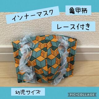 マスク(THE MASK)のインナーマスク 亀甲 レース付き 可愛い 幼児サイズ♡(外出用品)