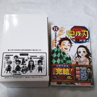 鬼滅の刃 23巻 フィギュアのみコンプリートセット