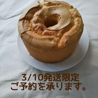 【3/10発送限定】cutシフォンケーキ