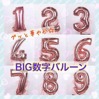 パーティーを華やかに☆BIG数字バルーン 誕生日 イベント デコレーション(ガーランド)