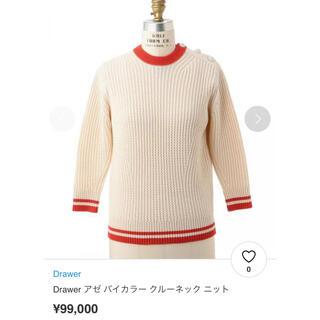 Drawer - Drawer ドゥロワー アゼ バイカラー クルーネック ニット ¥99,000