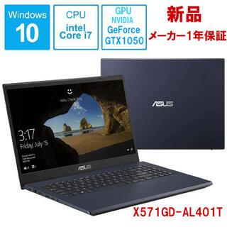 ASUS - ASUS ノートPC GTX1050