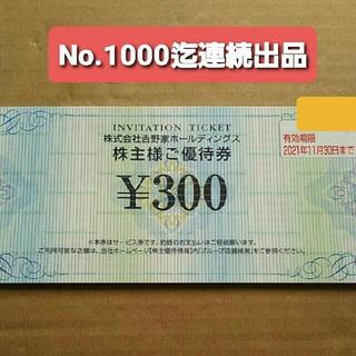 ヨシノヤ(吉野家)の1枚○吉野家で使える300円券○No.15(レストラン/食事券)