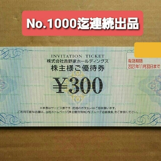 ヨシノヤ(吉野家)の1枚○吉野家で使える300円券○No.16(レストラン/食事券)
