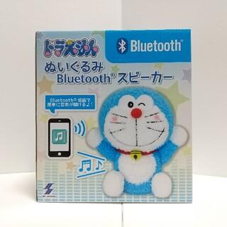 ドラえもん ぬいぐるみ Bluetoothスピーカー 【新品未開封】