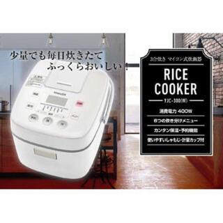 ヤマゼン(山善)のYAMAZEN YJC-300(W) ヤマゼン 炊飯器 3合(炊飯器)