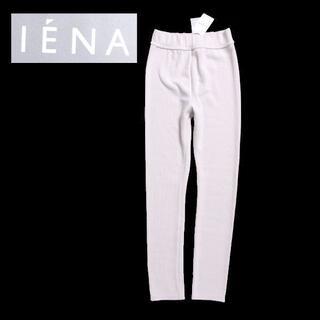 IENA - 20AW 新品 IENA オンフレッシュリブ レギンス イエナ