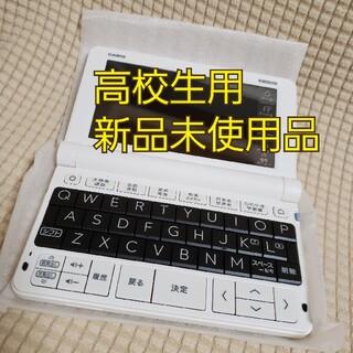 CASIO - 高校生用 カシオ電子辞書