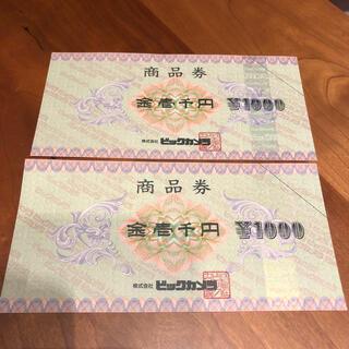 ビックカメラ 商品券 2000円(ショッピング)